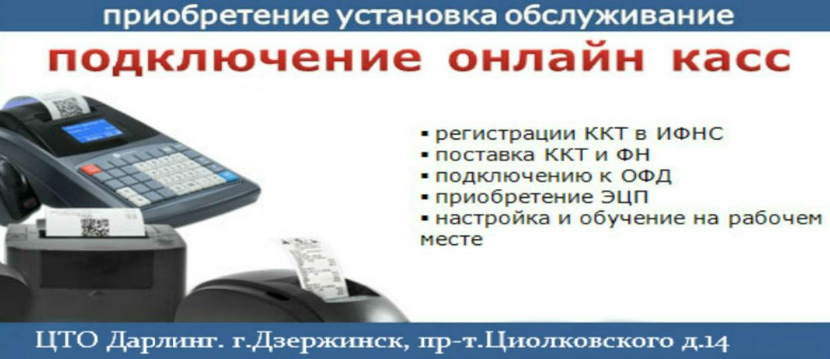 Кассовые аппараты г.Дзержинск